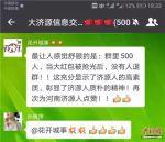 河南一网友微信群五百人误发一万红包,群友退回9989元