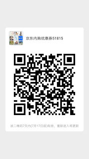京东优惠券实时更新