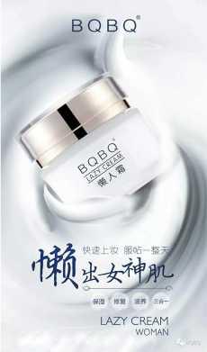 BQBQ有你想要的美,产品图片