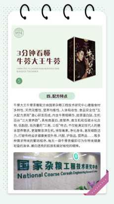 牛蒡大王茶产品图片