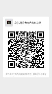 京东.芬香电商内购创业群群头像,群二维码