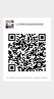 LGZ微信内部优惠券省钱购物群群头像,群二维码