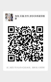 淘天猫京东拼聚划算优惠卷(2)群头像,群二维码