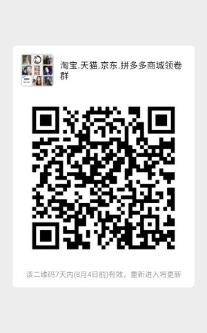 淘天猫京东拼聚划算优惠卷(2),扫一扫加微信群主二维码