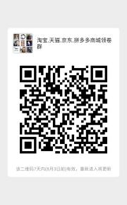 淘天猫京东拼聚划算优惠卷(2)