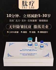 瑞士肽疗美容院新项目产品图片