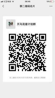 国庆北京**计划活动,群头像,群二维码