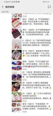 日韩泰化妆品1手货源产品图