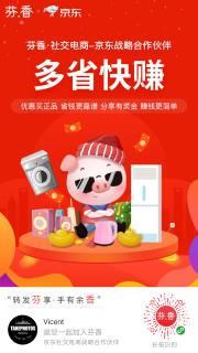 京东社交电商招募助理群头像,群二维码