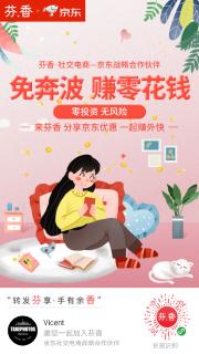 京东社交电商官方招募头像,二维码