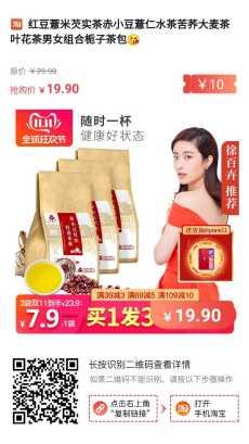 红豆薏米芡实茶赤小豆薏仁水茶苦荞大麦茶叶产品图片