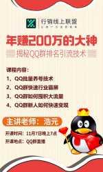 年赚200万大佬揭秘QQ群排名引流技术