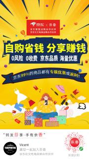 京东社交电商全国招募头像,二维码